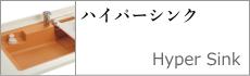 hypersink230
