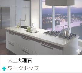 ワークトップ:人工大理キッチンカウンターオーダー・製作販売