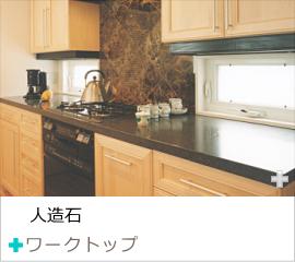 ワークトップ:人造石・クォーツストーンキッチンカウンターオーダー・製作販売
