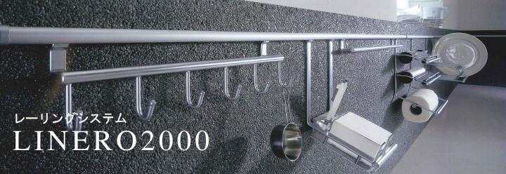 リネーロ2000