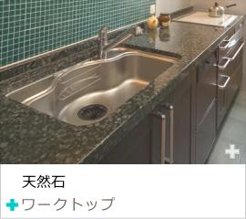 ワークトップ:天然石キッチンカウンターオーダー・製作販売
